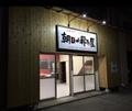 夜型ラーメン店、改装リフォーム